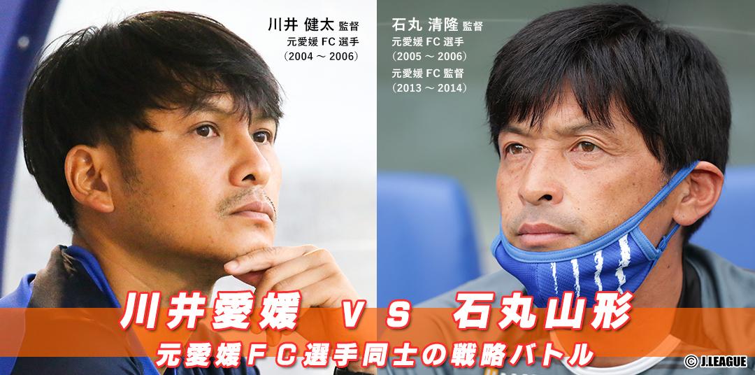 2020年8月12日 対 山形   愛媛FC公式サイト【EHIME FC OFFICIAL SITE】