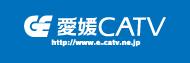 株式会社愛媛CATV
