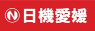 日機愛媛株式会社