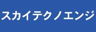 スカイテクノエンジ株式会社