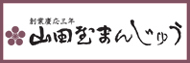 株式会社山田屋