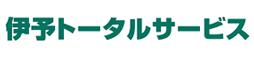 伊予トータルサービス