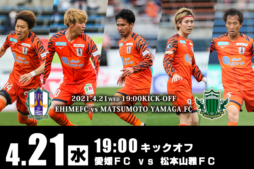 チケット販売開始】4/21(水)愛媛FCホームゲーム vs 松本山雅FC戦 ...
