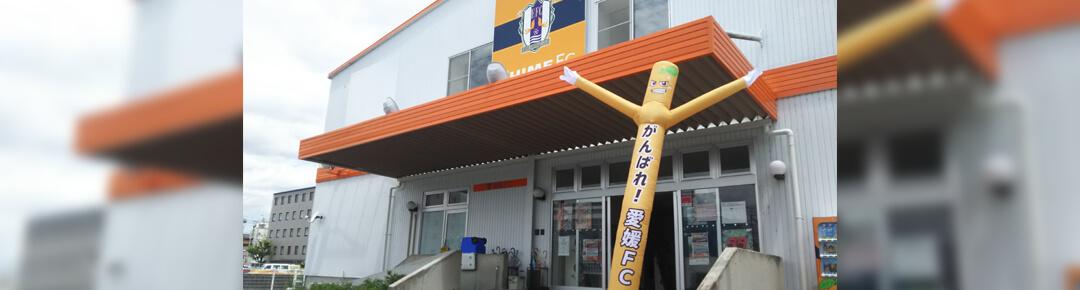 愛媛FC事務局
